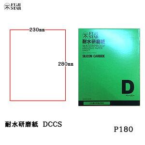 三共理化学 耐水研磨紙 D耐水ペーパー DCCS 230×280mm [#180] 100枚入 [取寄]