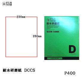三共理化学 耐水研磨紙 D耐水ペーパー DCCS 230×280mm [#400] 100枚入 [取寄]