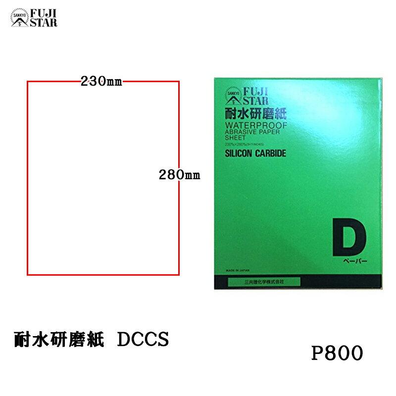 三共理化学 耐水研磨紙 DCCS 230×280mm [#800] 100枚入 [取寄]