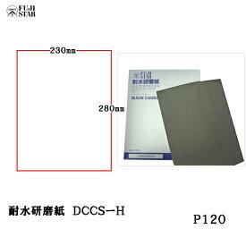 三共理化学 耐水研磨紙 ハード DCCS-H 230×280mm [#120] 100枚入 [取寄]
