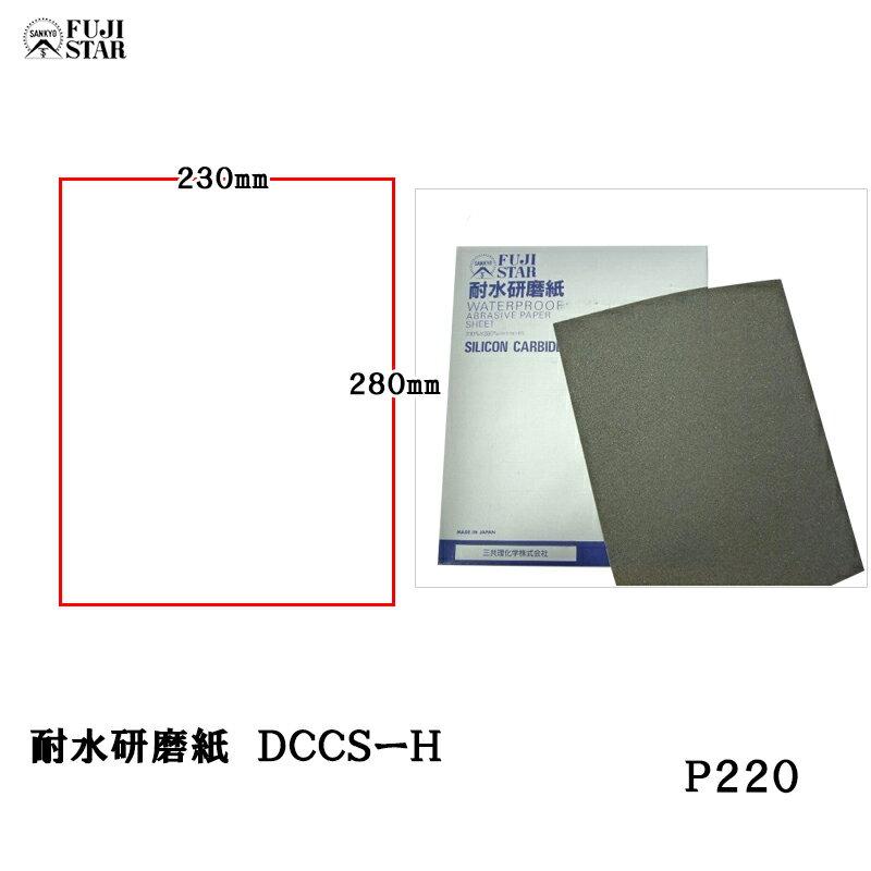 三共理化学 耐水研磨紙 ハード DCCS-H 230×280mm [#220] 100枚入 [取寄]