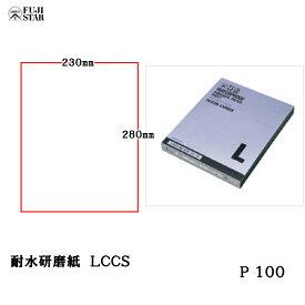 三共理化学 耐水研磨紙 ソフト LCCS 230×280mm [#100] 100枚入 [取寄]