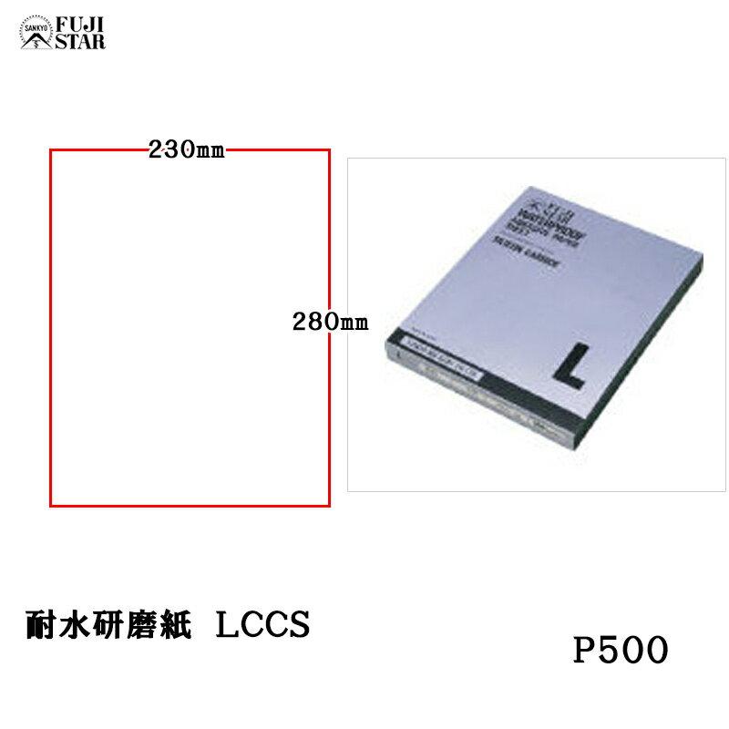 三共理化学 耐水研磨紙 ソフト LCCS 230×280mm [#500] 100枚入 [取寄]