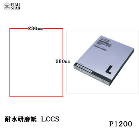 三共理化学 耐水研磨紙 ソフト LCCS 230×280mm [#1200] 100枚入 [取寄]