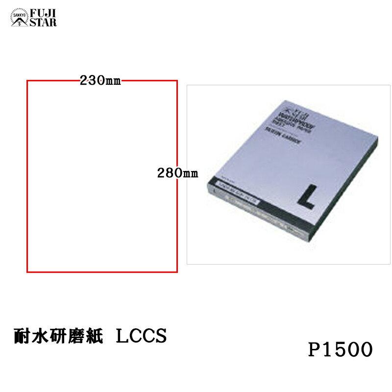 三共理化学 耐水研磨紙 ソフト LCCS 230×280mm [#1500] 100枚入 [取寄]