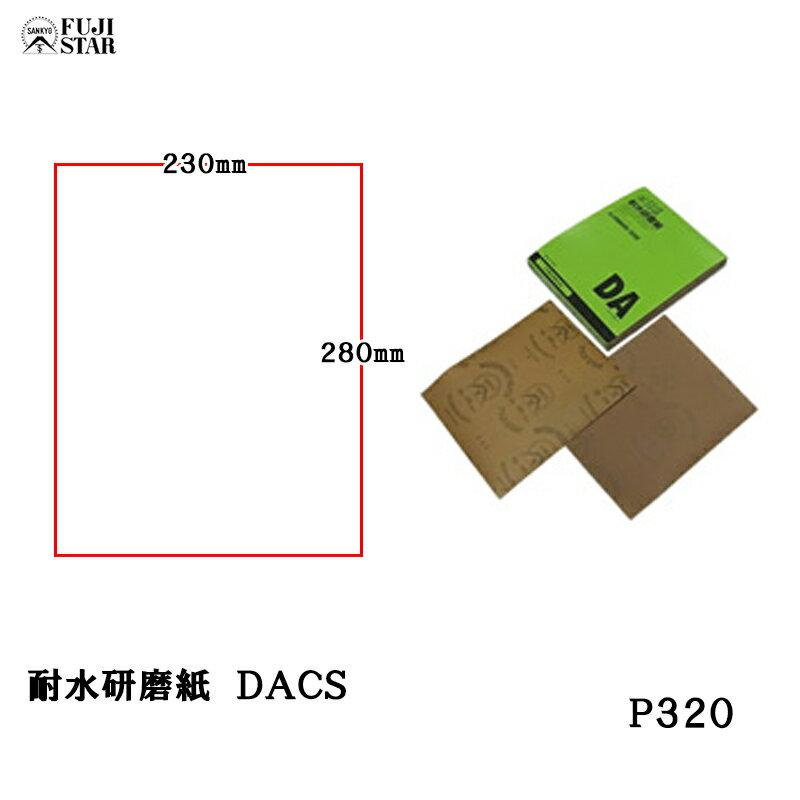 三共理化学 耐水研磨紙 AA砥粒 DACS 230×280mm [#320] 100枚入 [取寄]