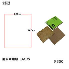 三共理化学 耐水研磨紙 AA砥粒 DACS 230×280mm [#600] 100枚入 [取寄]