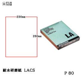 三共理化学 耐水研磨紙 AA砥粒 ソフト LACS 230×280mm [#80] 100枚入 [取寄]