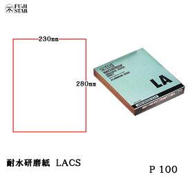 三共理化学 耐水研磨紙 AA砥粒 ソフト LACS 230×280mm [#100] 100枚入 [取寄]