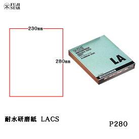 三共理化学 耐水研磨紙 AA砥粒 ソフト LACS 230×280mm [#280] 100枚入 [取寄]