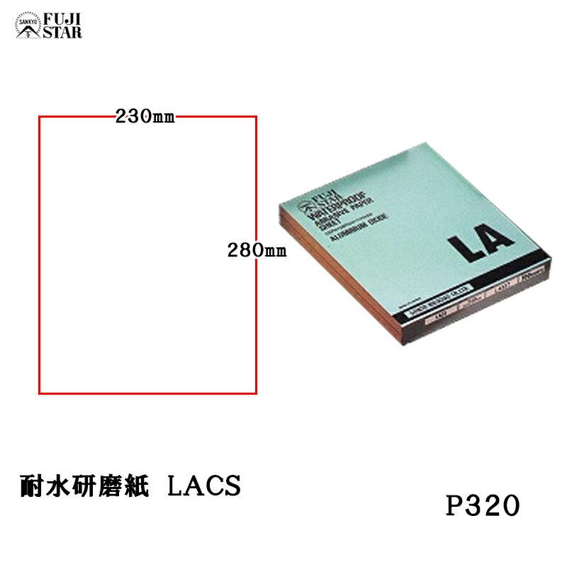 三共理化学 耐水研磨紙 AA砥粒 ソフト LACS 230×280mm [#320] 100枚入 [お取寄]