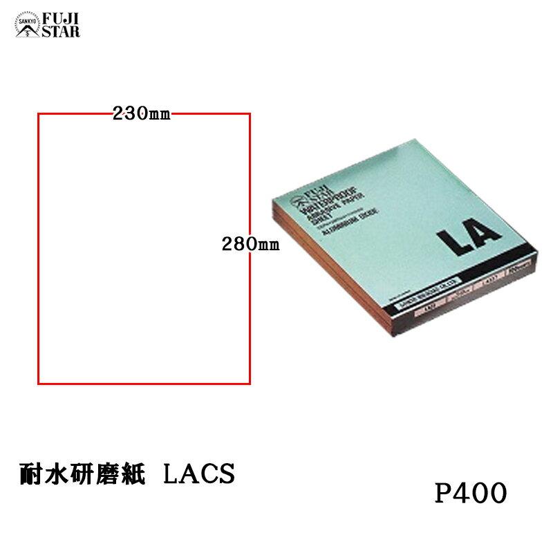 三共理化学 耐水研磨紙 AA砥粒 ソフト LACS 230×280mm [#400] 100枚入 [お取寄]