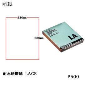 三共理化学 耐水研磨紙 AA砥粒 ソフト LACS 230×280mm [#500] 100枚入 [取寄]