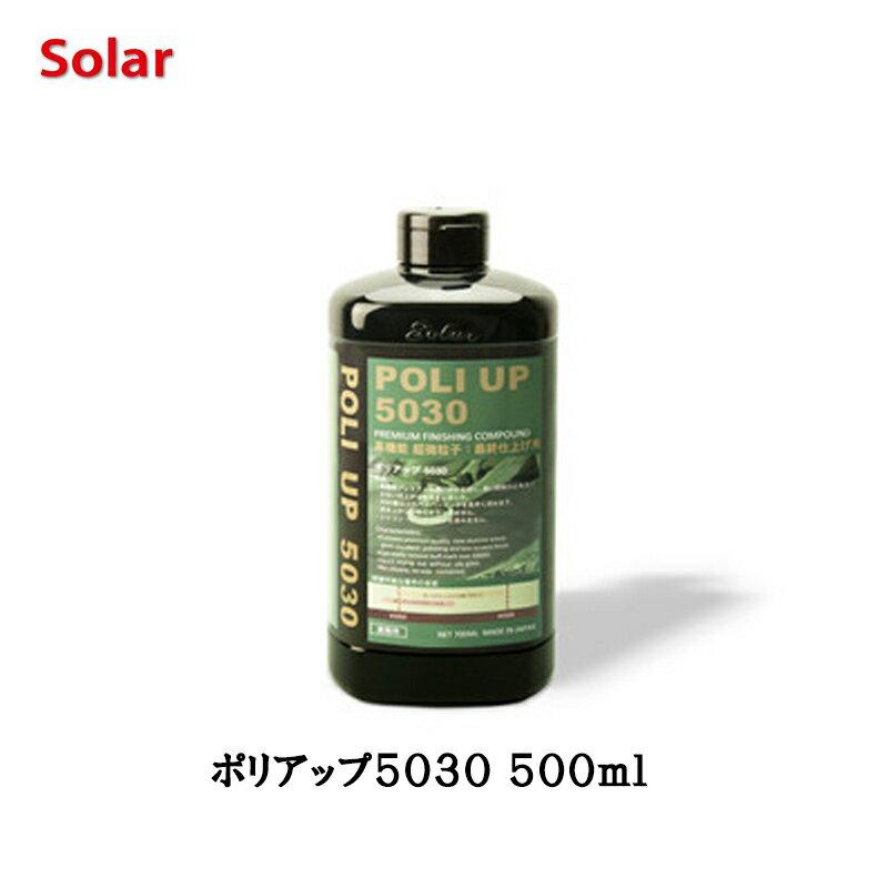 [特価]ソーラー ポリアップ 5030 超微粒子 700ml 1本[お取寄]