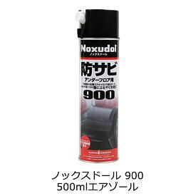 ノックスドール 900 エアゾール 500ml [当日出荷]