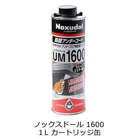 ノックスドール UM-1600 1Lカートリッジ缶 [当日出荷]