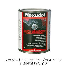 ノックスドール オート プラストーン 1L刷毛塗りタイプ [当日出荷]