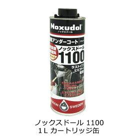 ノックスドール 1100 黒 1Lカートリッジ缶 [当日出荷]