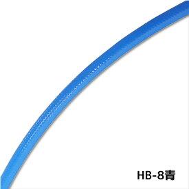 トヨックス ヒットホース HB-8 青 20m [取寄]