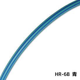 トヨックス ヒットランホース HR-6B 青 20m [取寄]