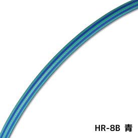 トヨックス ヒットランホース HR-8B 青 20m [取寄]