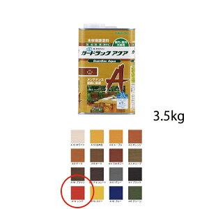 和信化学工業 環境対応木材保護塗料 ガードラックアクア A-14 レッド 3.5kg