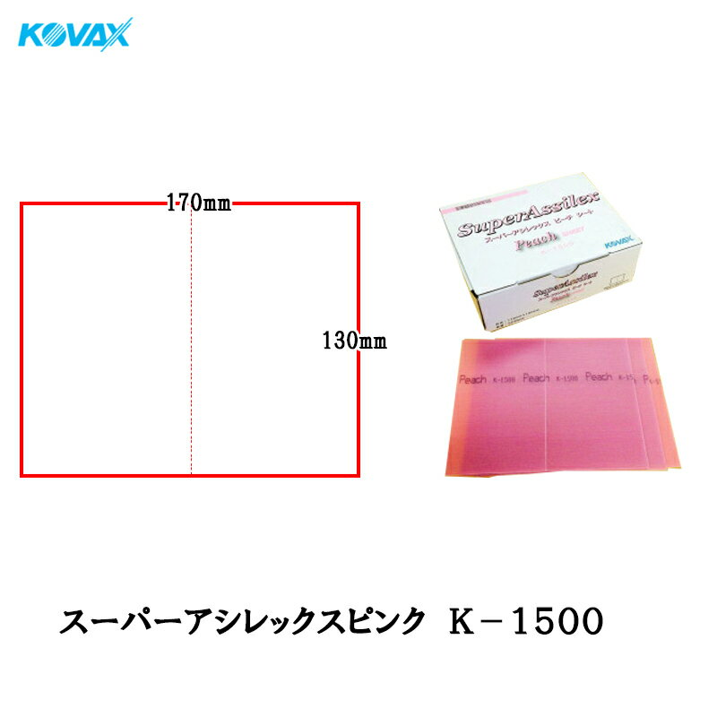 コバックス スーパーアシレックス ピーチ K-1500 シート 170×130mm P1500 50枚入 [取寄]