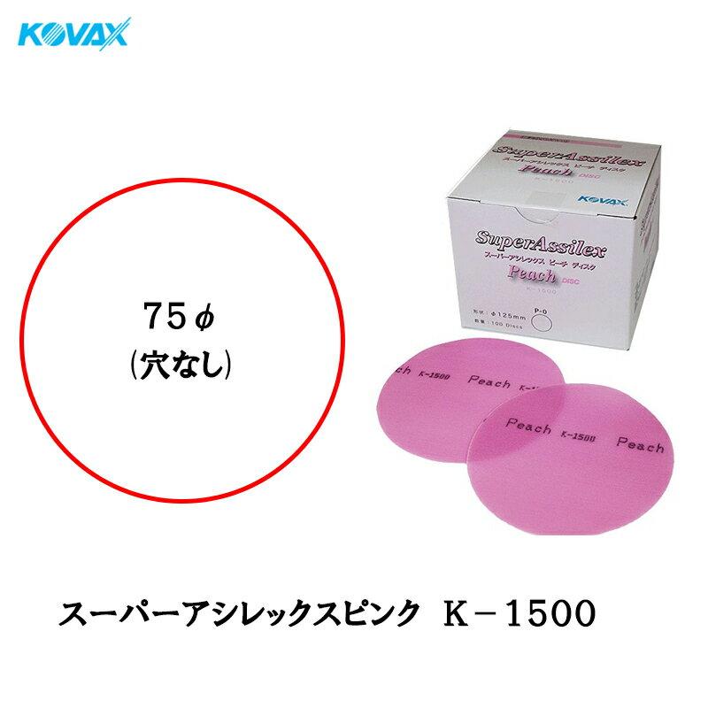 コバックス スーパーアシレックス ピーチ K-1500 ディスク φ75mm P-0(穴なし) P1500 100枚入[取寄]