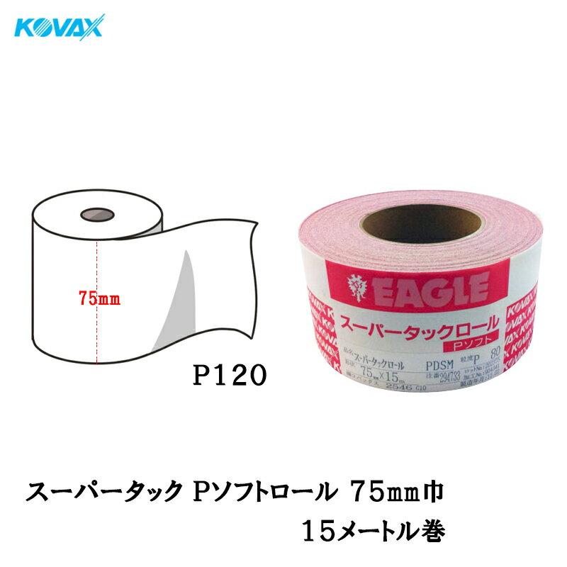 コバックス スーパータック Pソフト ロール 75mm巾×15m P120 1巻 [取寄]