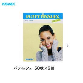コバックス パティッシュ 1箱(5冊入) 【あす楽】