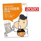 2020年度登録販売者試験過去問題集