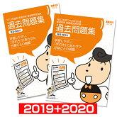 過去問題集2冊セット2019年度&2020年度試験