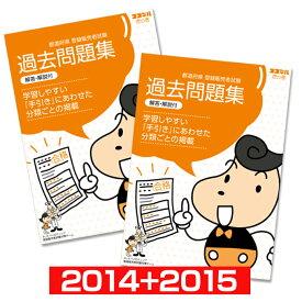 過去問題集2冊セット 2014年&2015年度試験