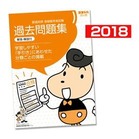 2018年(平成30年)度版 登録販売者試験 過去問題集
