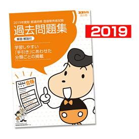 2019年度版 登録販売者試験 過去問題集