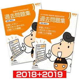 過去問題集2冊セット 2018年度&2019年度試験
