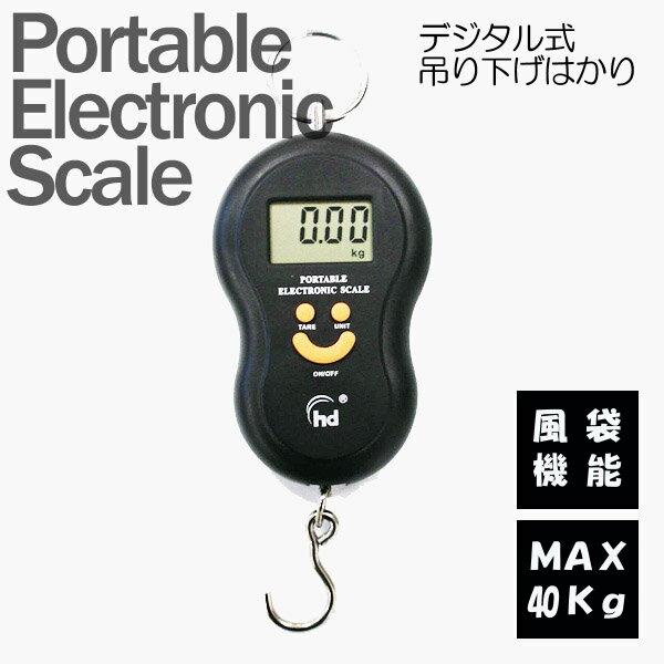 【メール便送料無料】『デジタル式吊り下げはかり40kg』(デジタルスケール・計量器・吊下げはかり・フィッシングスケール・秤・スーツケース計量)
