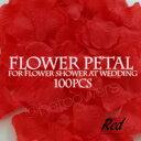 『フラワーぺタル・赤(レッド)100枚(造花のはなびら)』フラワーシャワー花びら