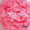 『フラワーぺタル・ピンク(桃色)100枚(造花のはなびら)』フラワーシャワー花びら