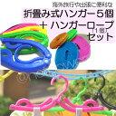 【メール便送料無料】『折畳み式携帯ハンガー5個とノンスリップハンガーロープセット』