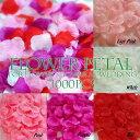 【メール便送料無料】『フラワーぺタル・5色1000枚セット(造花のはなびら)』フラワーシャワー花びら