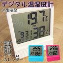 【メール便送料無料】『デジタル温湿度計』 時計 アラーム カレンダー付