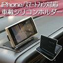 【メール便送料無料】『車載シリコンホルダー』iPhone/スマートフォン/携帯スタンド 車載ホルダー スマホ