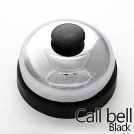 【送料無料】『コールベル・ブラック【黒】(呼び鈴・卓上ベル・カウンターベル)』飲食店・店舗用品
