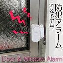 【3個セットでお得♪メール便送料無料】『防犯アラーム 窓 ドア用3個セット』90dbの大音量で侵入者を撃退!