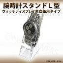 『腕時計スタンド L型(ウォッチスタンド)』ウォッチディスプレイ 展示