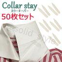 【メール便送料無料】「カラーキーパー50枚セット」カラーステイ