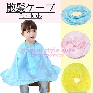 子供用 散髪ケープ 全3色 コンパクト