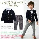 キッズ スーツ 上下3点セット 男の子 フォーマル 子供 スーツ タキシード 100〜140cm 入学式 入園式 七五三 結婚式 …