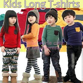 キッズ 長袖 Tシャツ 100 110 120 130 cm   長袖シャツ ロングシャツ ロンT 無地 胸ポケット 韓国子供服 男の子 女の子 キッズ ジュニア 男児 女児 ソフトタッチ 伸縮
